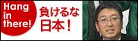 頑張れ日本!!頑張れつくば!!活動報告バックナンバーはこちらから!!
