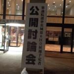 公開討論会 茨城県第6選挙区支部