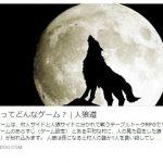 「人狼ゲーム」とは?!
