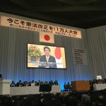 今こそ憲法改正を!武道館1万人大会