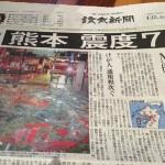 熊本の地震について