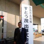 筑西市長 すとう 茂。2期目は無投票当選。