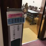行政視察 3日目。福岡県大野城市