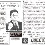 五くみ 活動報告№11号