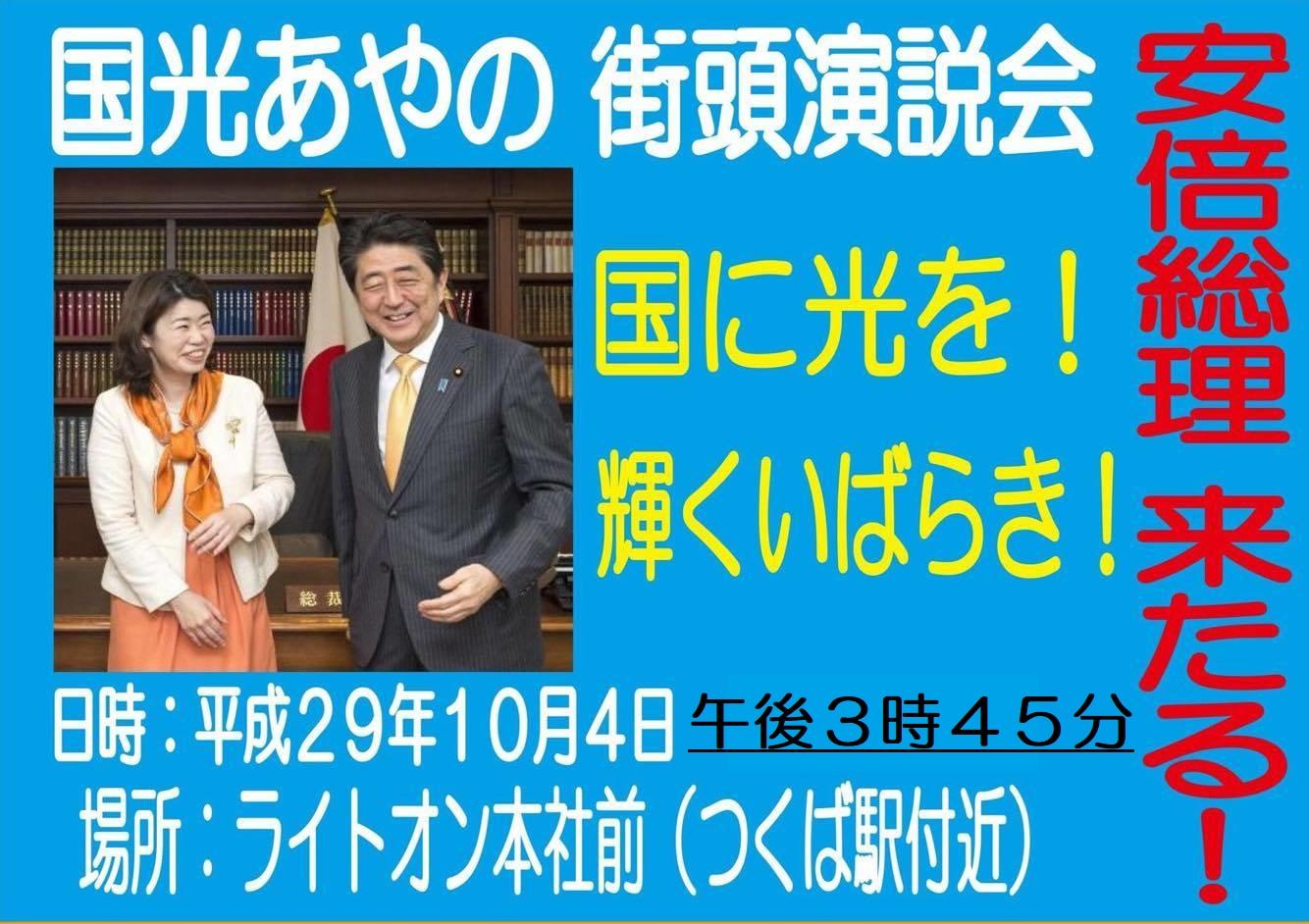 国光あやの 安倍総裁街頭遊説!