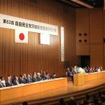 茨城県自民党支部連合会の定期大会