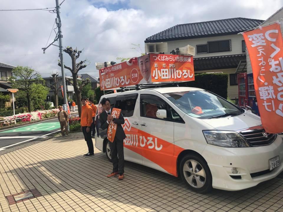 小田川ひろしさんの応援と宏池会