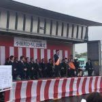 つくばみらい市長選挙 小田川ひろし出陣式