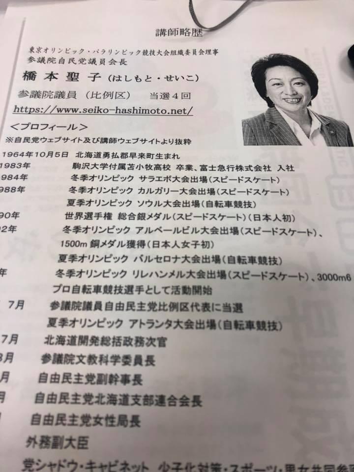 橋本聖子 参議院議員