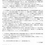 「沖縄県名護市辺野古の米軍基地予定地における土砂投入を県民投票まで行わないことを求める意見書」