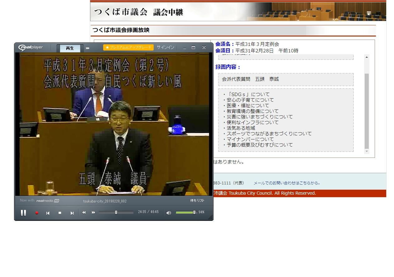 議会放映。会派代表質問の様子。