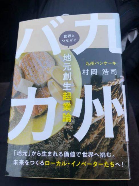行政視察 3日目。 宮崎市MUKASA-HUB(ムカサハブ)廃校跡地の利活用
