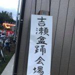 吉瀬の盆踊り大会