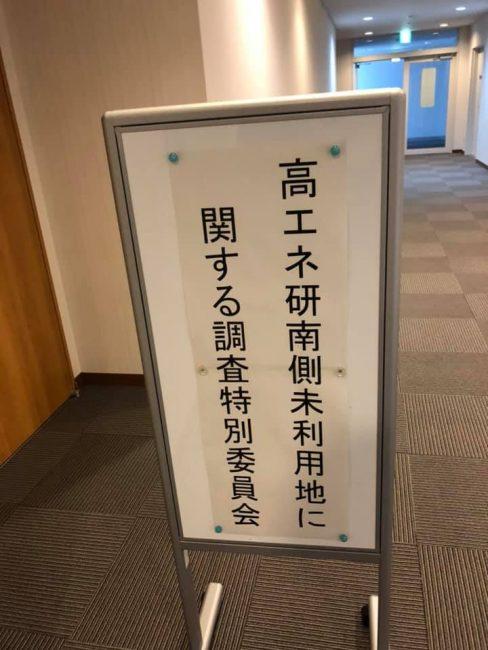 高エネ研南側未利用地の特別委員会(10月10日)