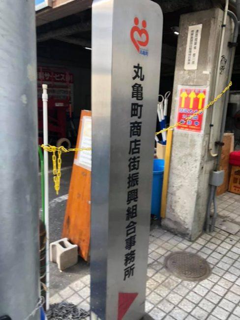 行政視察 第3日目 高松丸亀町商店街振興組合