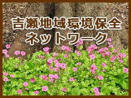 吉瀬地域環境保全ネットワーク