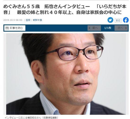 横田拓也さんのコメントの感想